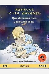 おおかみくんも ぐっすり おやすみなさい – Que duermas bien, pequeño lobo (日本語 – スペイン語): バイリンガルの児童書, オーディオブック付き Sefa Picture Books in two languages (Japanese Edition) Kindle Edition