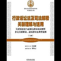 行政诉讼法及司法解释关联理解与适用(上册)