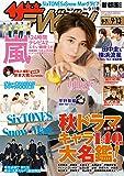 ザテレビジョン 首都圏関東版 2019年9/13号