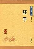 庄子--中华经典藏书(升级版) (中华书局出品)
