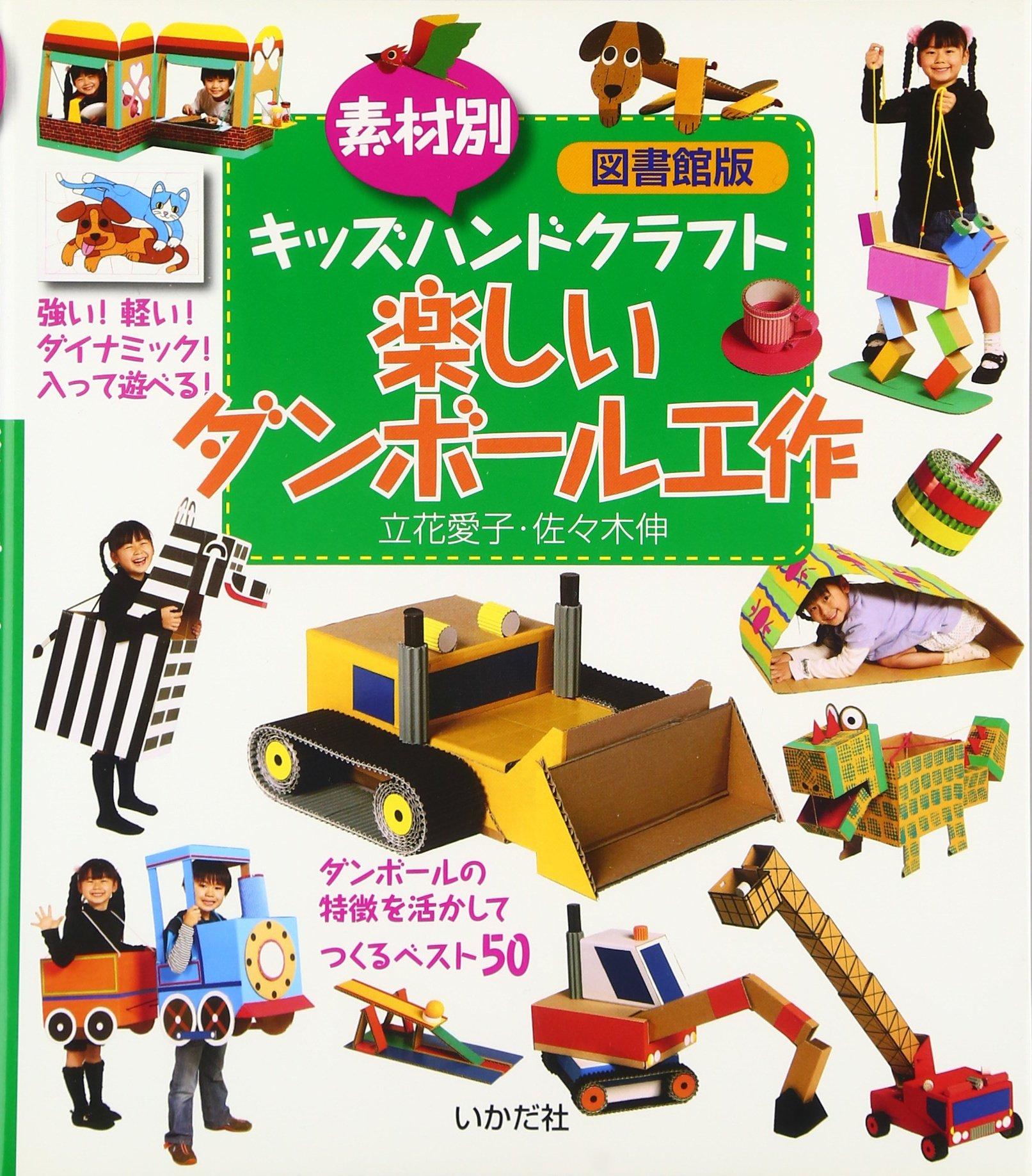 『素材別キッズハンドクラフト 楽しいダンボール工作 図書館版』(いかだ社)