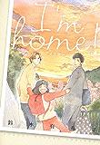 I'm home! (マッグガーデンコミックス Beat'sシリーズ)