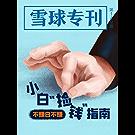 """雪球专刊149期——不赚白不赚:小白""""捡钱""""指南"""