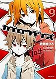 カゲロウデイズ 9 (MFコミックス ジーンシリーズ)