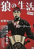 青春H2 狼の生活 [DVD]