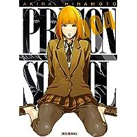 PRISON SCHOOL T.04