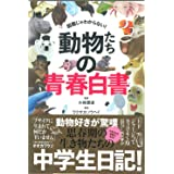 動物たちの青春白書