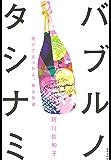 バブルノタシナミ