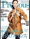 Precious (プレシャス) 2019年 6月号 [雑誌]