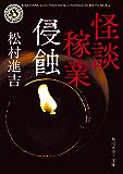 怪談稼業 侵蝕 (角川ホラー文庫)