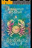 ரோலக்ஸ் வாட்ச் / Rolex Watch (Tamil Edition)