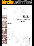 行路人:一个中国旅行者与六大文明的对话 (3A时尚•游记)