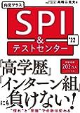 2022年度版 内定プラス SPI&テストセンター