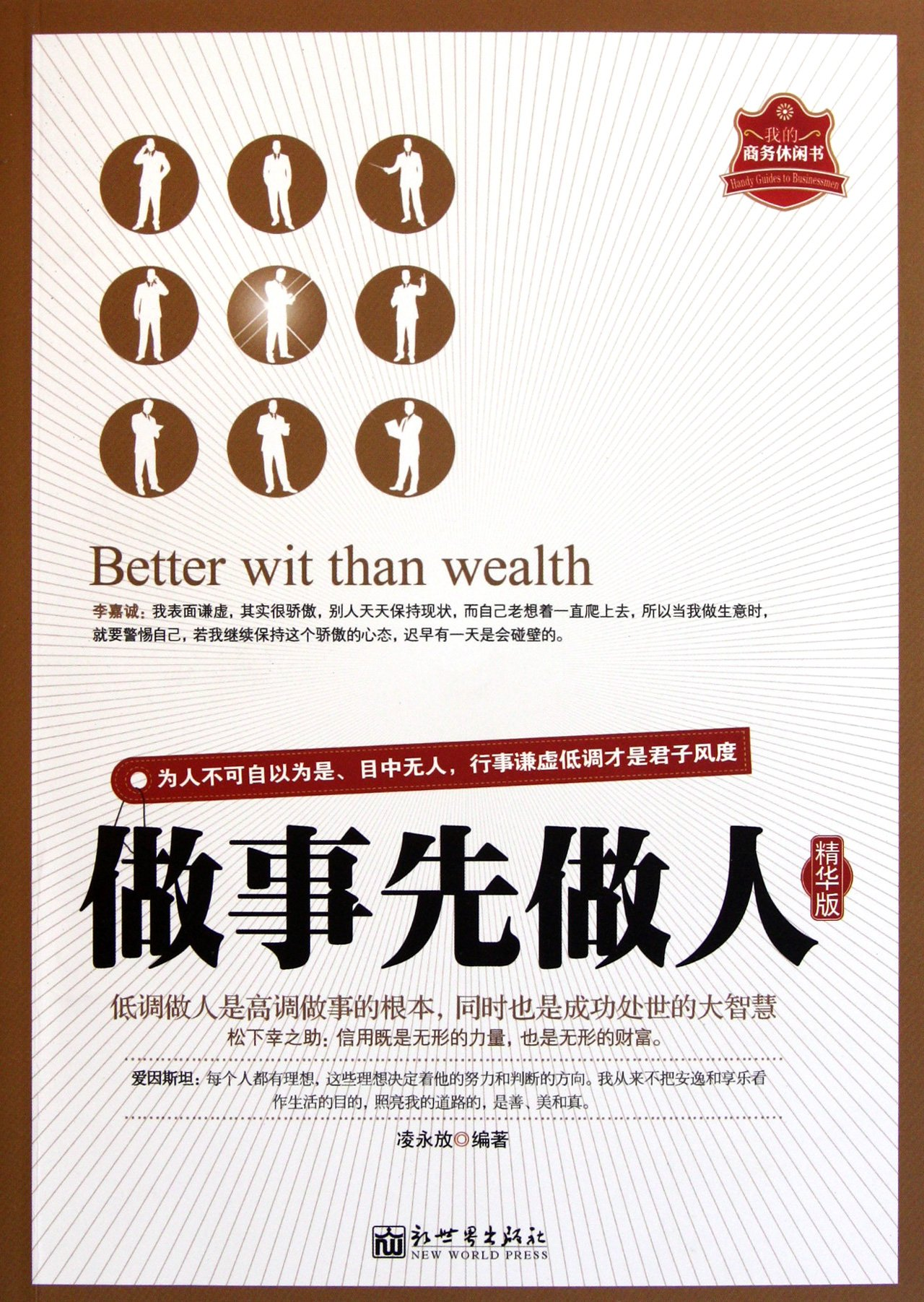 Download How to behave good and right-Best edition (Chinese Edition) PDF
