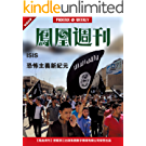 香港凤凰周刊精选故事:ISIS恐怖主义新纪元