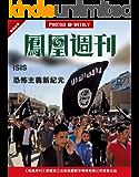 ISIS恐怖主义新纪元 (香港凤凰周刊精选故事)