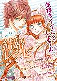 結婚レシピ vol.7 [雑誌] (mobaman-F)