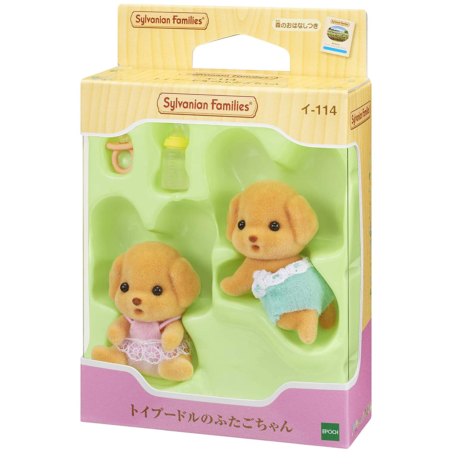 Amazon.es: Twins of Sylvanian Families doll toy poodle: Juguetes y juegos