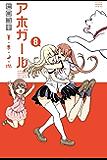 アホガール(8) (週刊少年マガジンコミックス)
