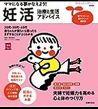 妊活 治療と生活アドバイス (主婦の友実用No.1シリーズ)