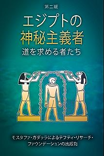 エジプト秘儀論