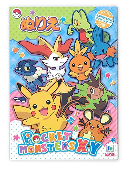Amazon.com: Pokemon Coloring Books: Toys & Games