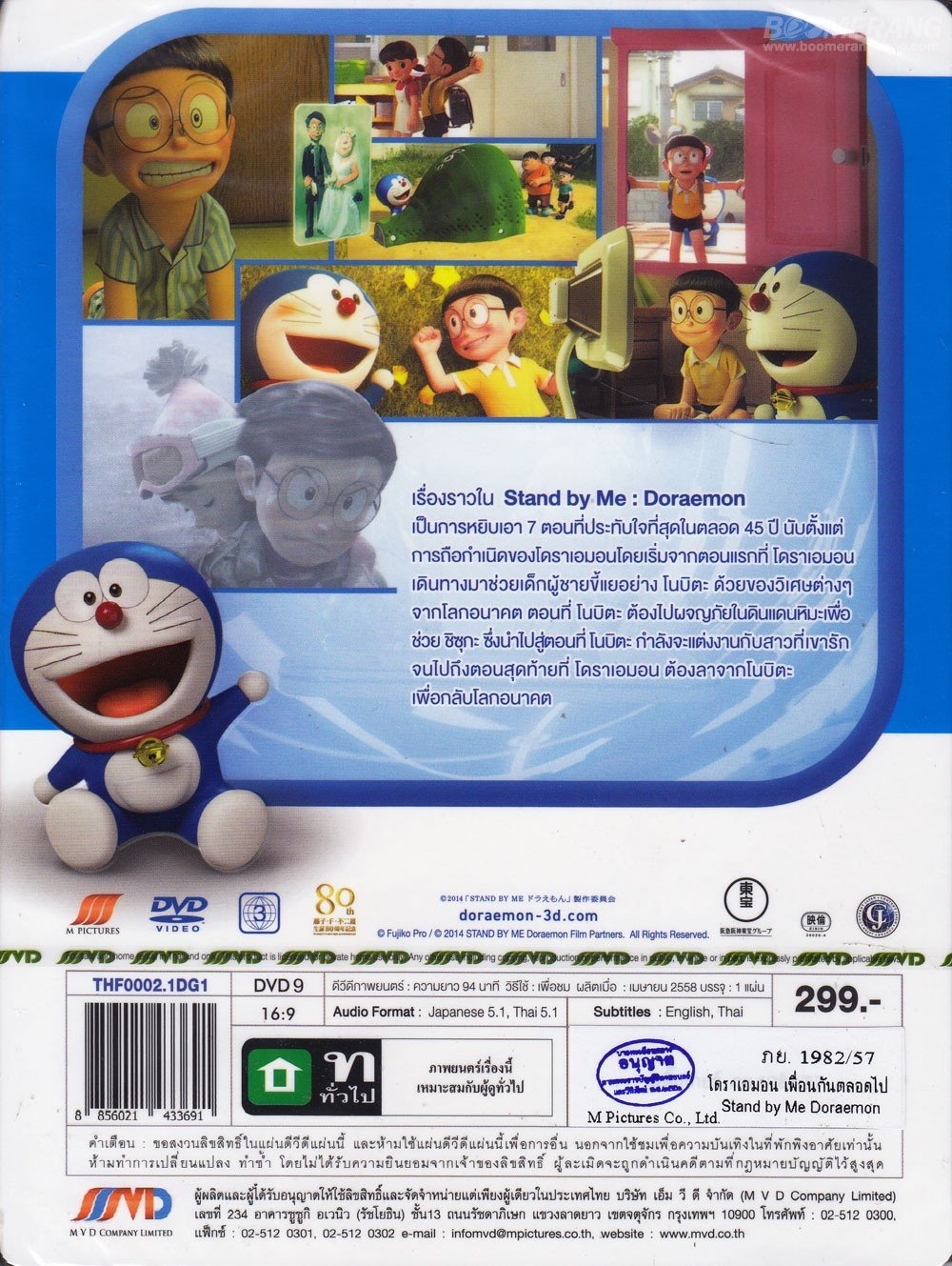 Amazon Com Stand By Me Doraemon Region 3 Import Animation Movie Movies Tv