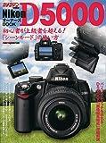 Nikon D5000 オーナーズBOOK (Motor Magazine Mook カメラマンシリーズ)