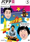 バナナ炎 vol.5 [DVD]