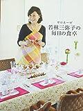 サロネーゼ 若林三弥子の毎日の食卓