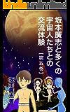 坂本廣志と多くの宇宙人たちとの交流体験 第五巻