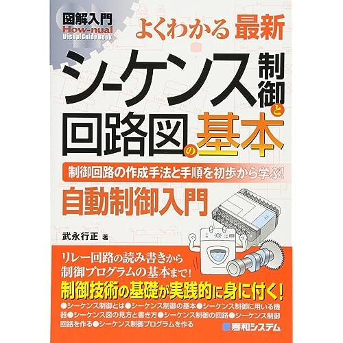 図解入門よくわかる最新シーケンス制御と回路図の基本 (How‐nual Visual Guide Book)