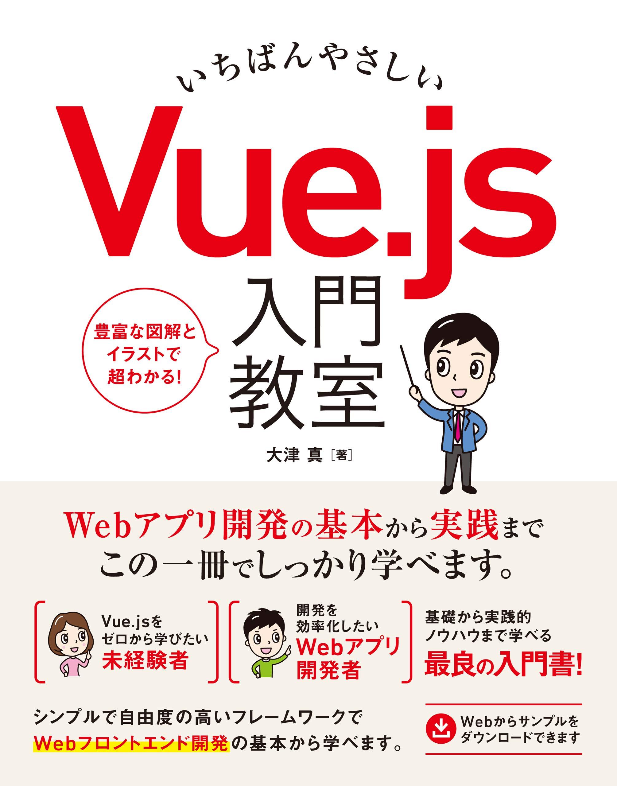 いちばんやさしいVue.js入門教室