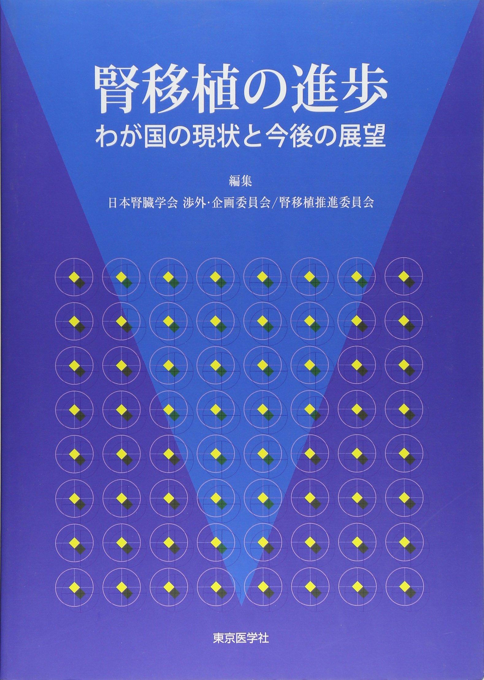 Advances in renal transplant (2006) ISBN: 4885631637 [Japanese Import] pdf epub