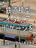 鉄道模型 イタリア HOゲージを 。 鉄道模型に関する鉄道動画。