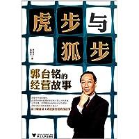 郭台铭的经营故事:虎步与狐步