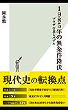 1985年の無条件降伏~プラザ合意とバブル~ (光文社新書)