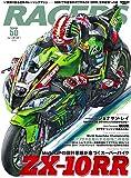 RACERS - レーサーズ - Vol.50 ZX-10RR (SANーEI MOOK)