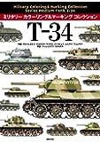 T-34 (ミリタリー カラーリング&マーキング コレクション)