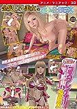 【アニメ】金髪巨乳美女のご奉仕SEX / 教室でコスプレイヤーとSEX [DVD Edition] ホビコレ