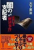 昭和、平成 震撼「経済事件」闇の支配者