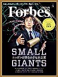 ForbesJapan (フォーブスジャパン) 2018年 04月号 [雑誌]