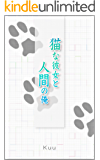 猫な彼女と人間の俺 (Kuu書房)