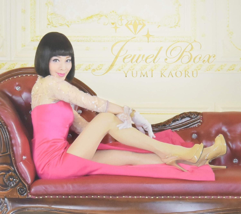 由美かおる : Jewel Box