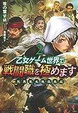 乙女ゲーム世界で戦闘職を極めます 異世界太腕漂流記 2
