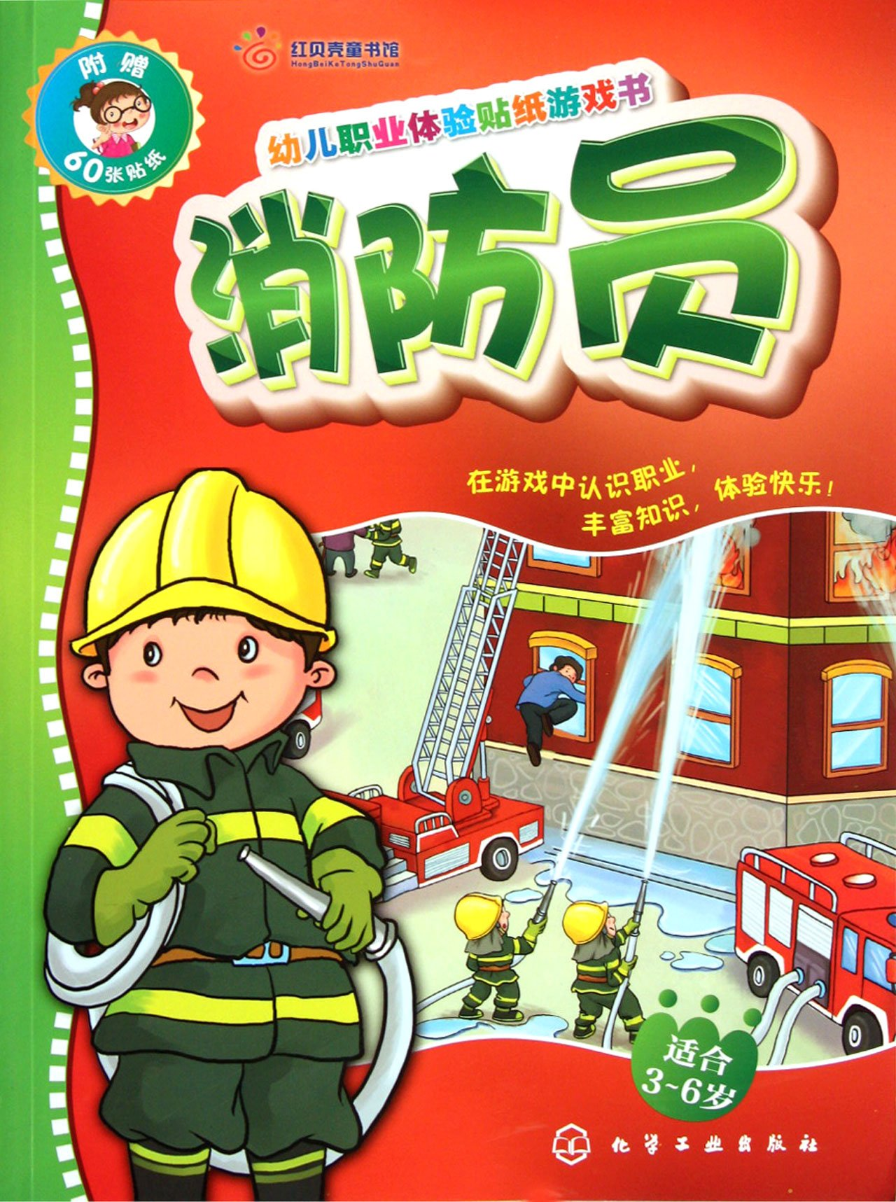 Baby Boss: Fireman and Special Force (Chinese Edition) ebook