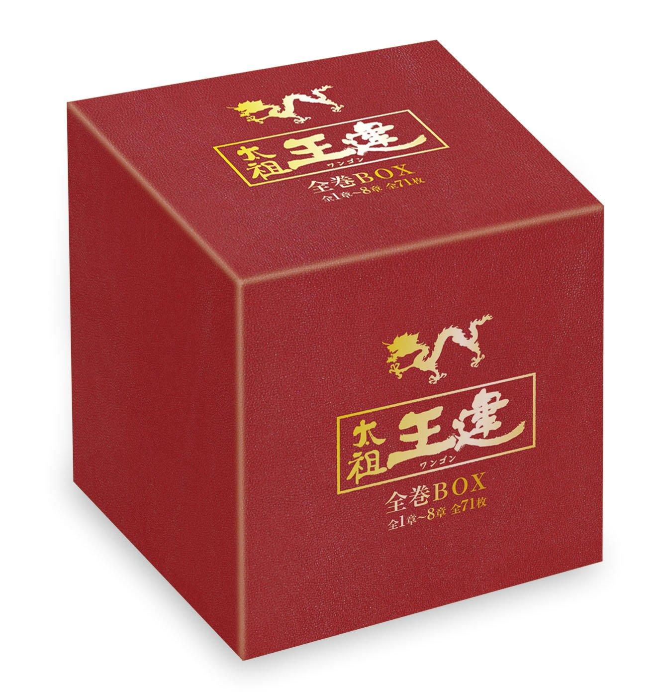 太祖王建(ワンゴン) 全巻BOX(1章~8章全71巻) [DVD] B00428M3RO