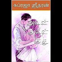 அவன் அவள் அது (o19) (Tamil Edition)