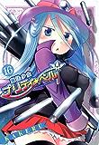 魔法少女プリティ☆ベル 16 (コミックブレイド)