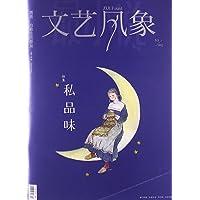 文艺风象•私品味(2013年10月•总第148期)